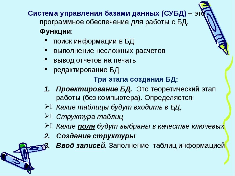 Система управления базами данных (СУБД) – это программное обеспечение для раб...