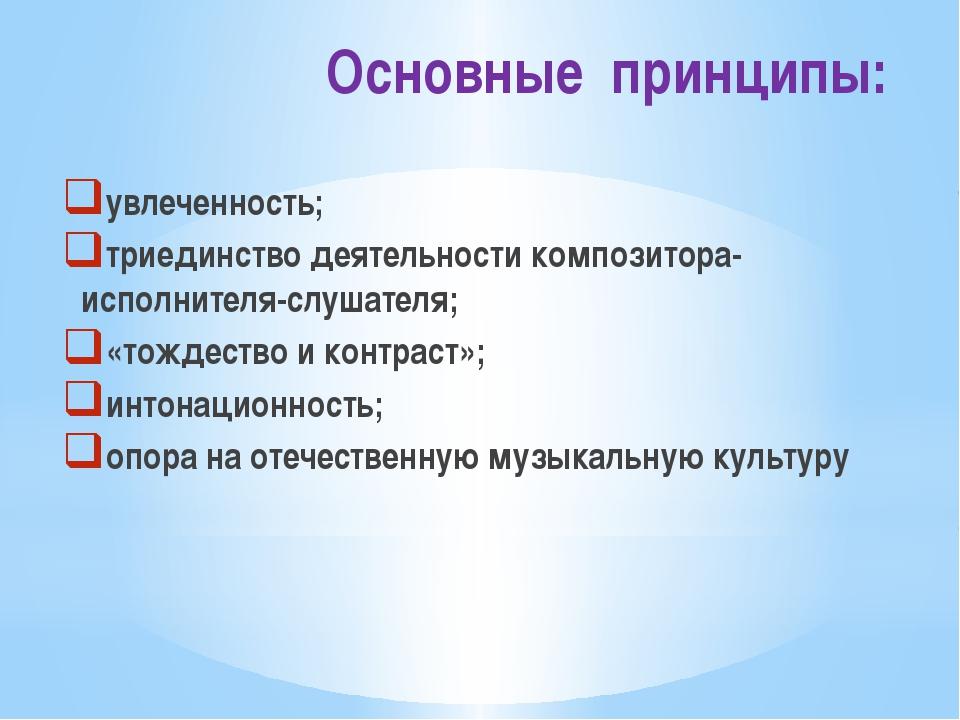 Основные принципы: увлеченность; триединство деятельности композитора-исполни...