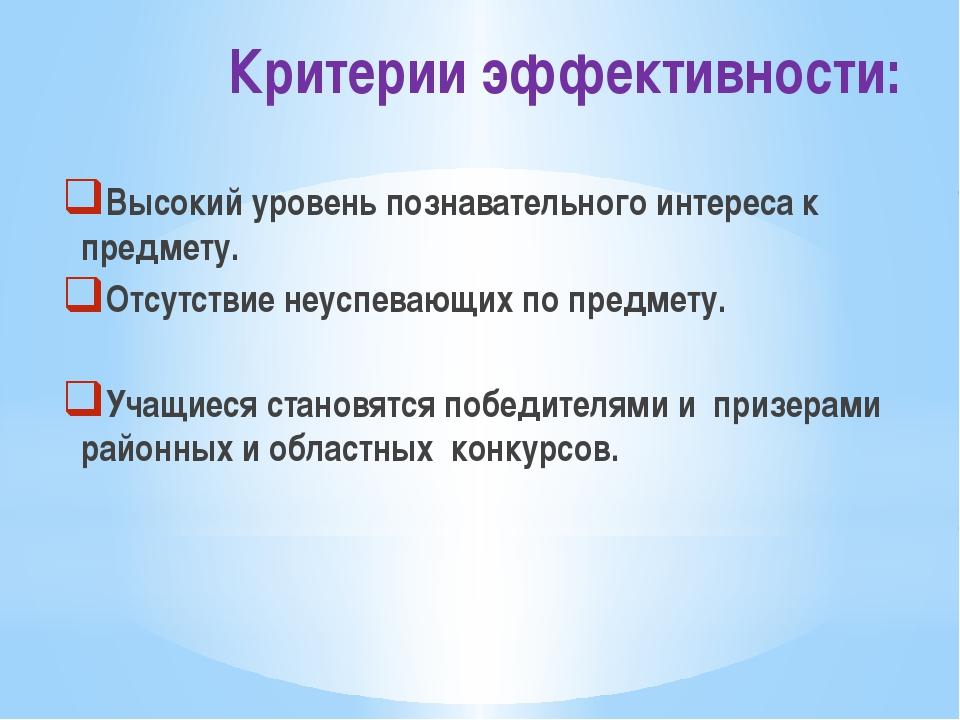 Критерии эффективности: Высокий уровень познавательного интереса к предмету....