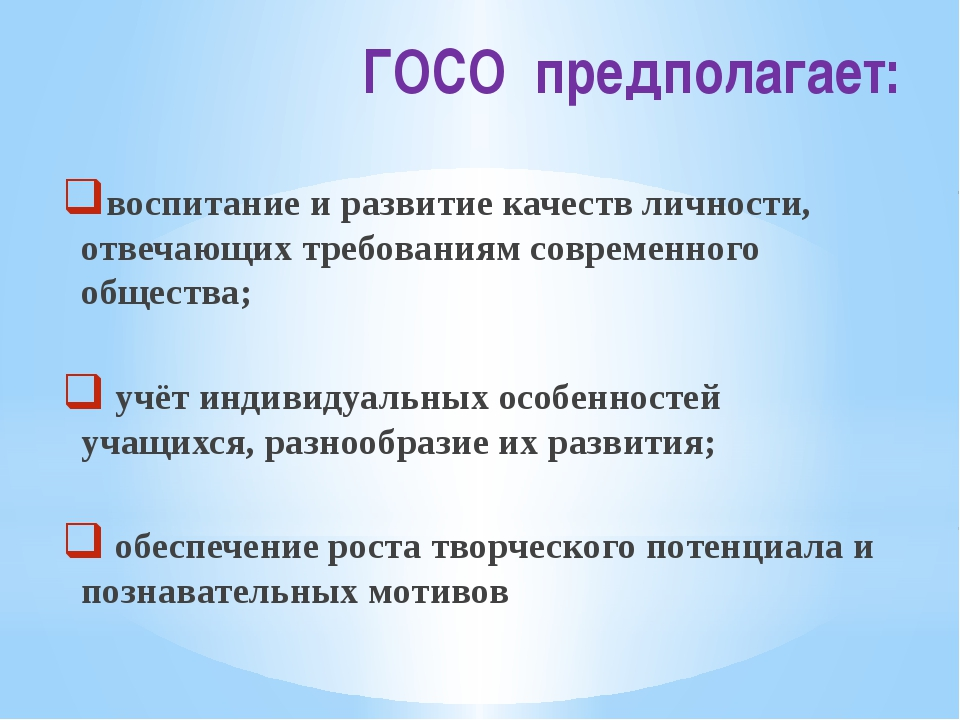 ГОСО предполагает: воспитание и развитие качеств личности, отвечающих требова...