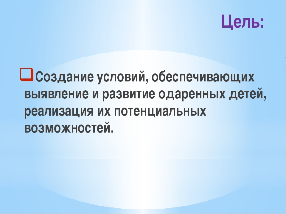 Цель: Создание условий, обеспечивающих выявление и развитие одаренных детей,...