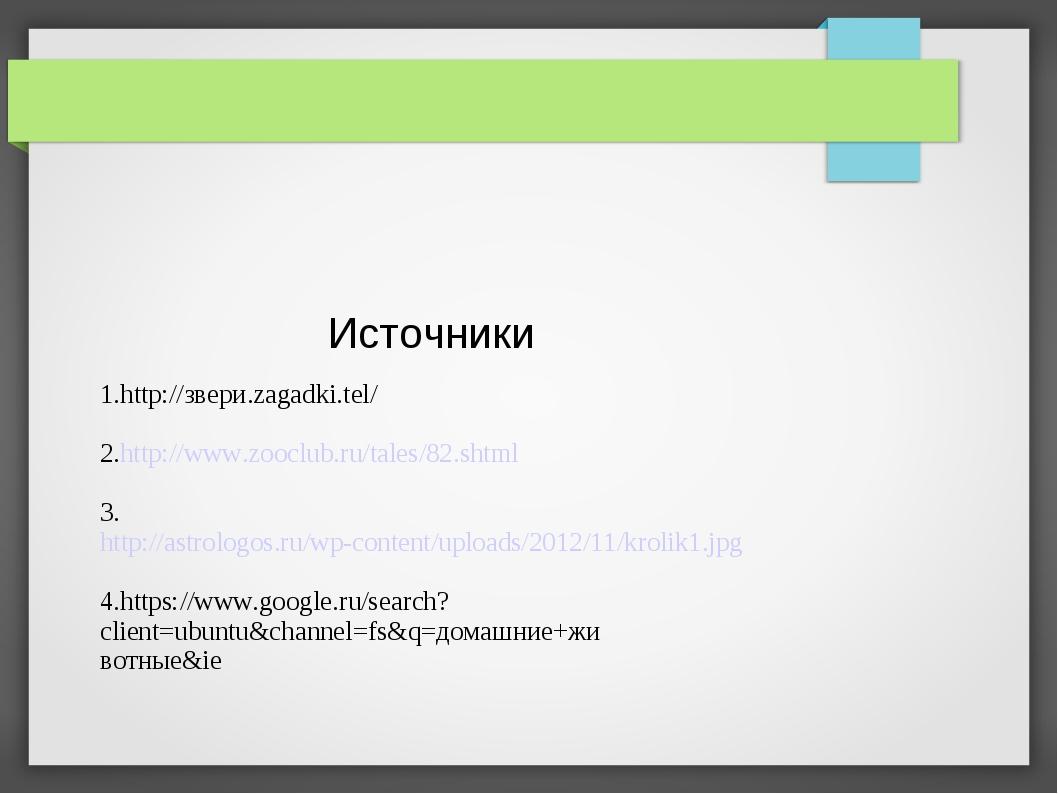 Источники 1.http://звери.zagadki.tel/ 2.http://www.zooclub.ru/tales/82.shtml...