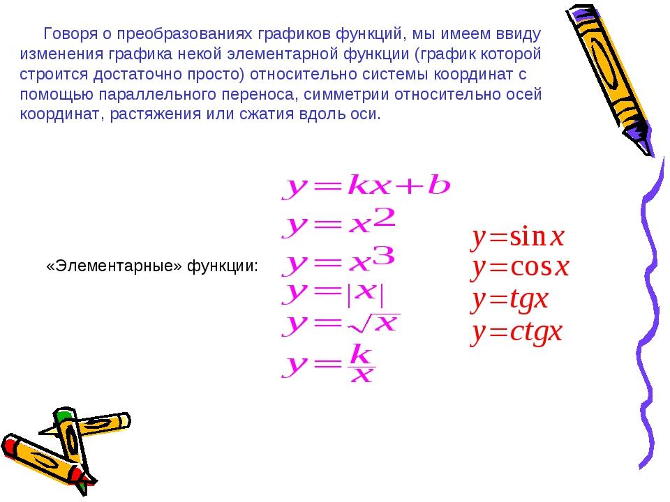 Говоря о преобразованиях графиков функций, мы имеем ввиду изменения графика...