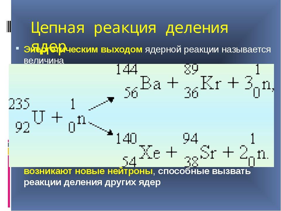 Цепная реакция деления ядер Энергетическим выходом ядерной реакции называется...