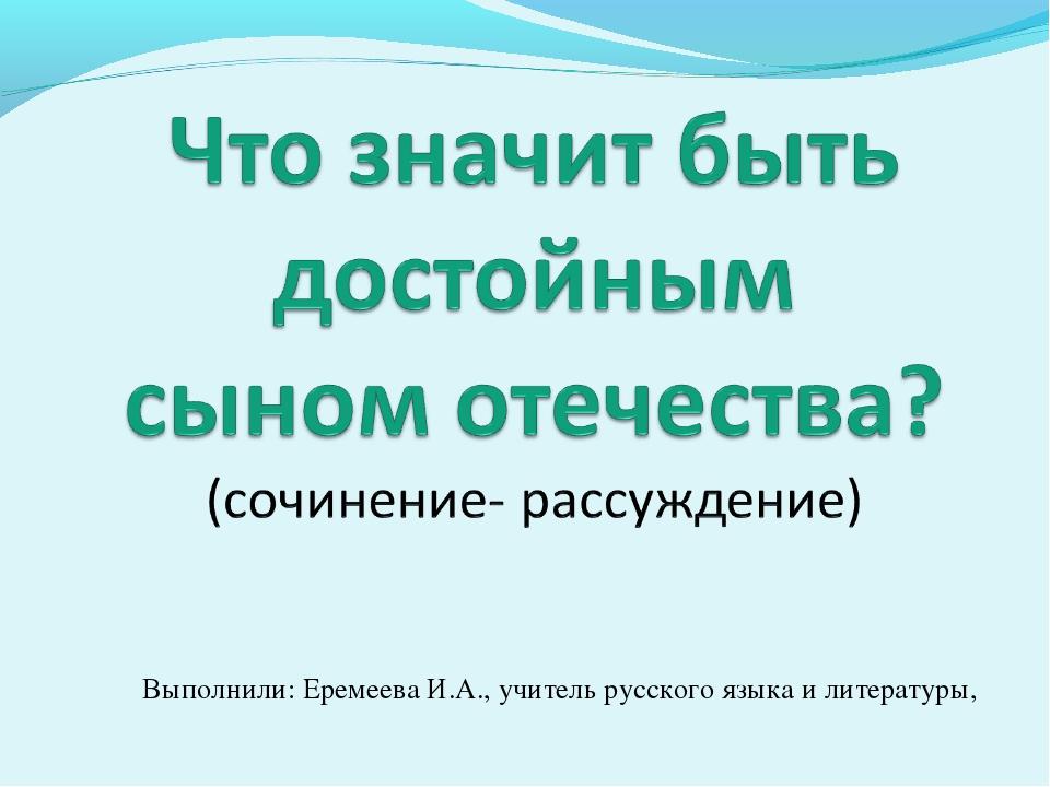 Выполнили: Еремеева И.А., учитель русского языка и литературы,