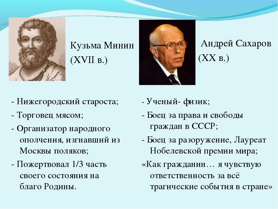 Кузьма Минин (XVII в.) Андрей Сахаров (XX в.) - Нижегородский староста; - Тор...