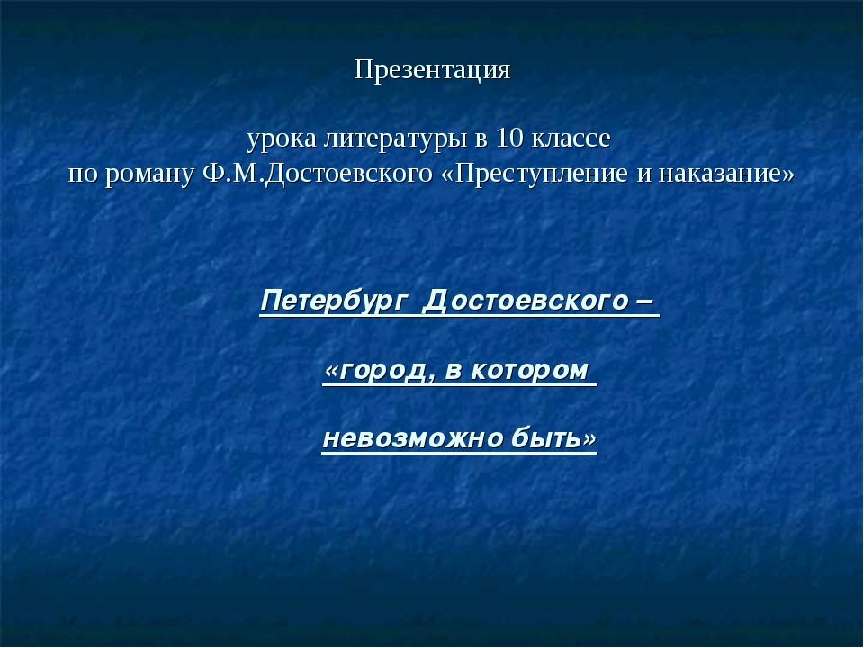 Презентация урока литературы в 10 классе по роману Ф.М.Достоевского «Преступл...