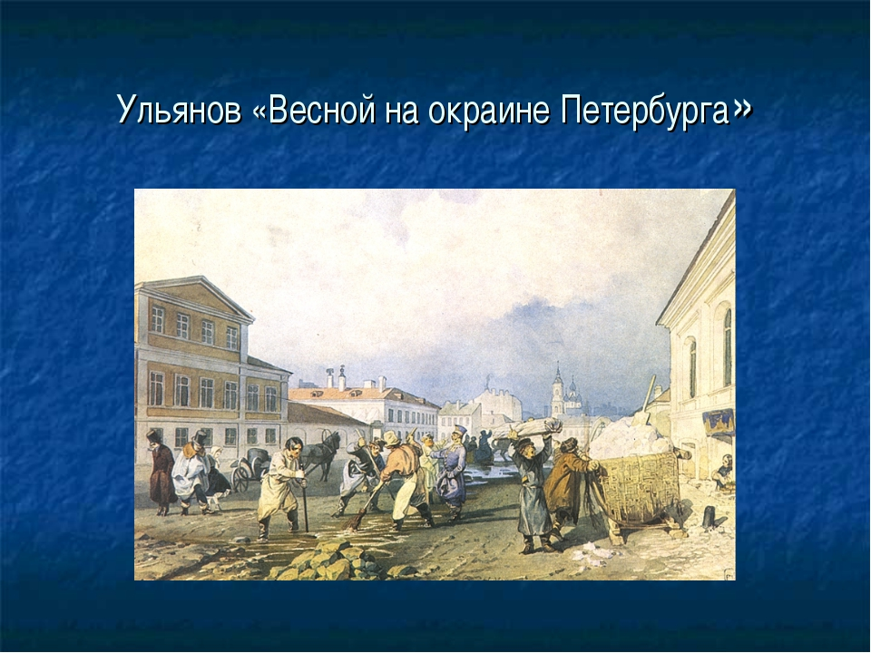 Ульянов «Весной на окраине Петербурга»