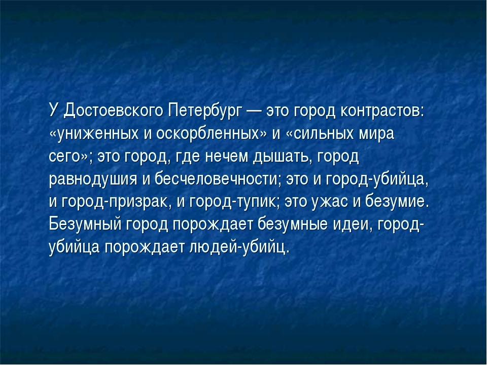 УДостоевского Петербург— это город контрастов: «униженных иоскорбленных» и...