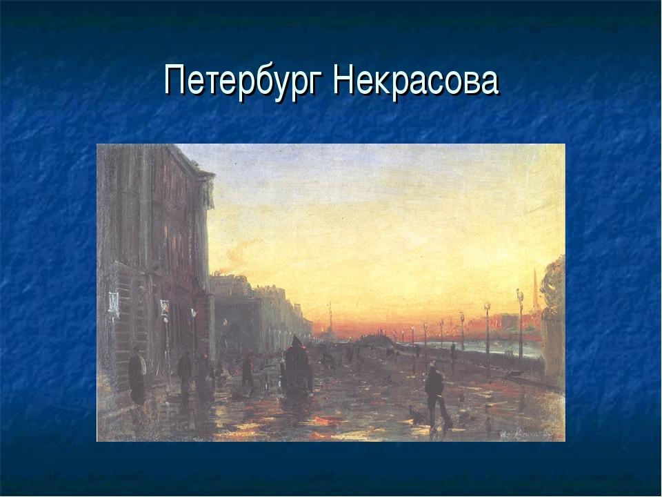 Петербург Некрасова