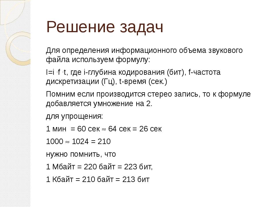 Решение задач Для определения информационного объема звукового файла использу...