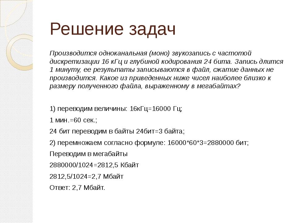 Решение задач Производится одноканальная (моно) звукозапись с частотой дискре...