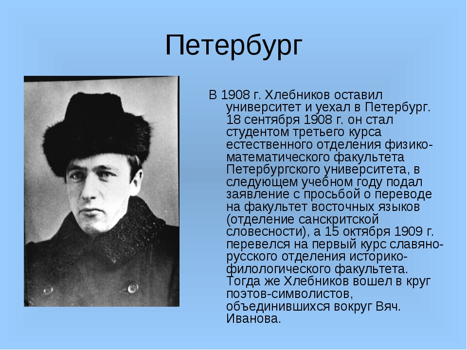 Петербург В 1908 г. Хлебников оставил университет и уехал в Петербург. 18 сен...