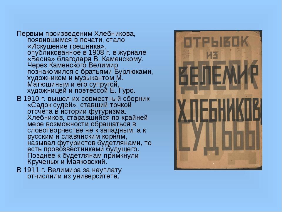 Первым произведеним Хлебникова, появившимся в печати, стало «Искушение грешни...