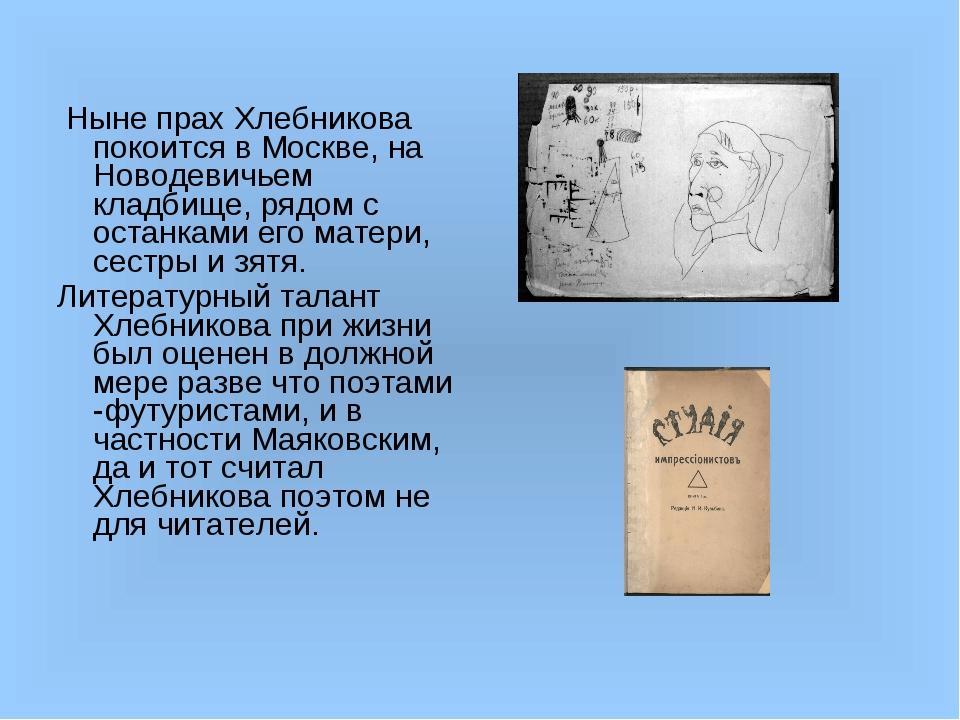 Ныне прах Хлебникова покоится в Москве, на Новодевичьем кладбище, рядом с ос...