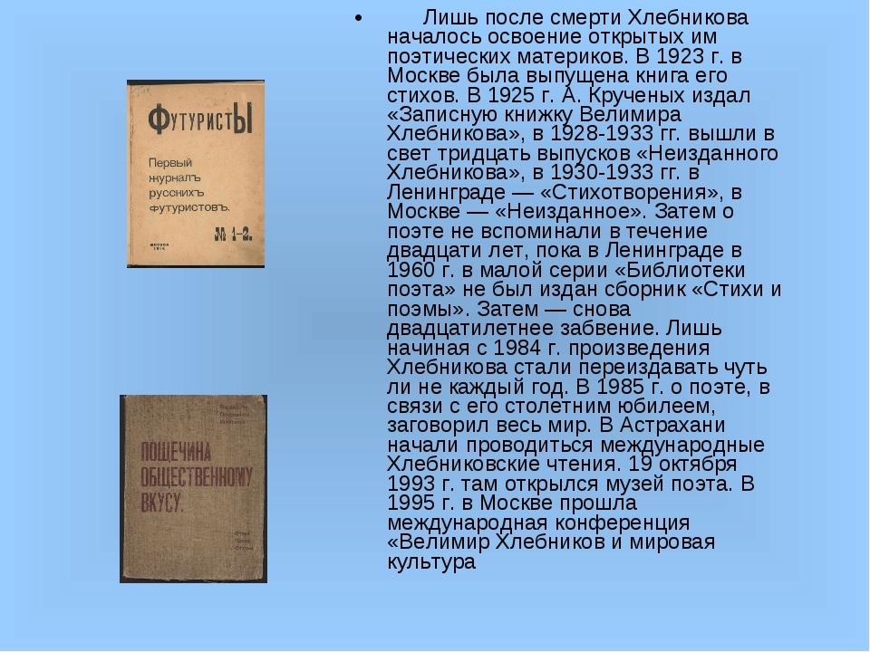 Лишь после смерти Хлебникова началось освоение открытых им поэтических...