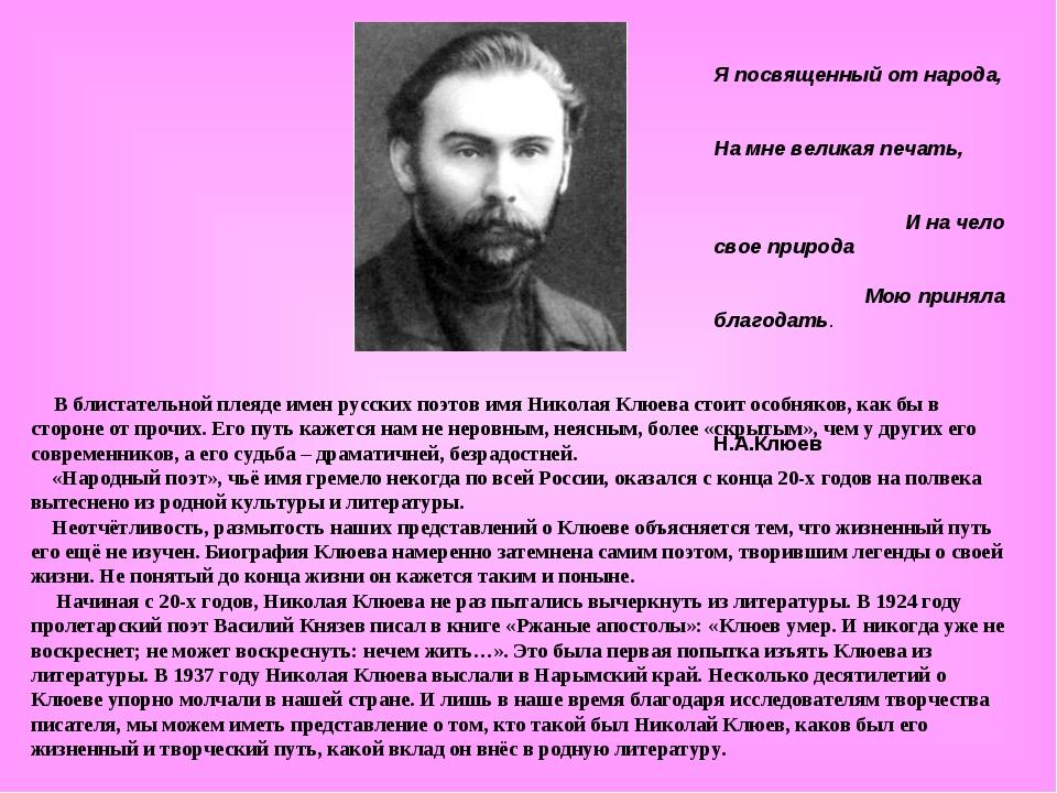 В блистательной плеяде имен русских поэтов имя Николая Клюева стоит особняко...