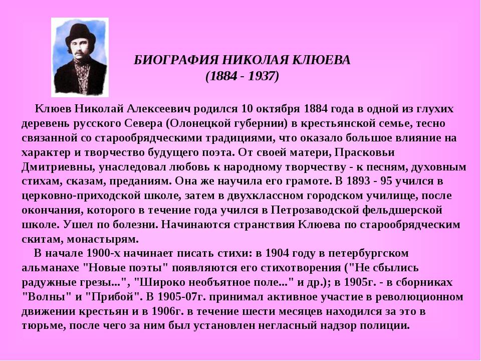 БИОГРАФИЯ НИКОЛАЯ КЛЮЕВА (1884 - 1937) Клюев Николай Алексеевич родился 10 ок...