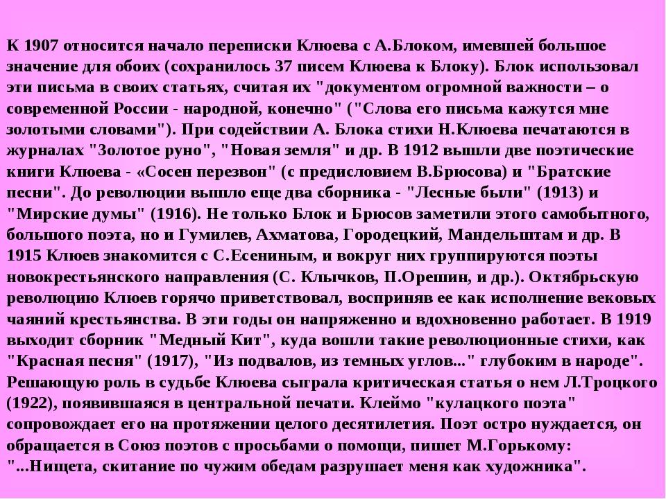 К 1907 относится начало переписки Клюева с А.Блоком, имевшей большое значени...