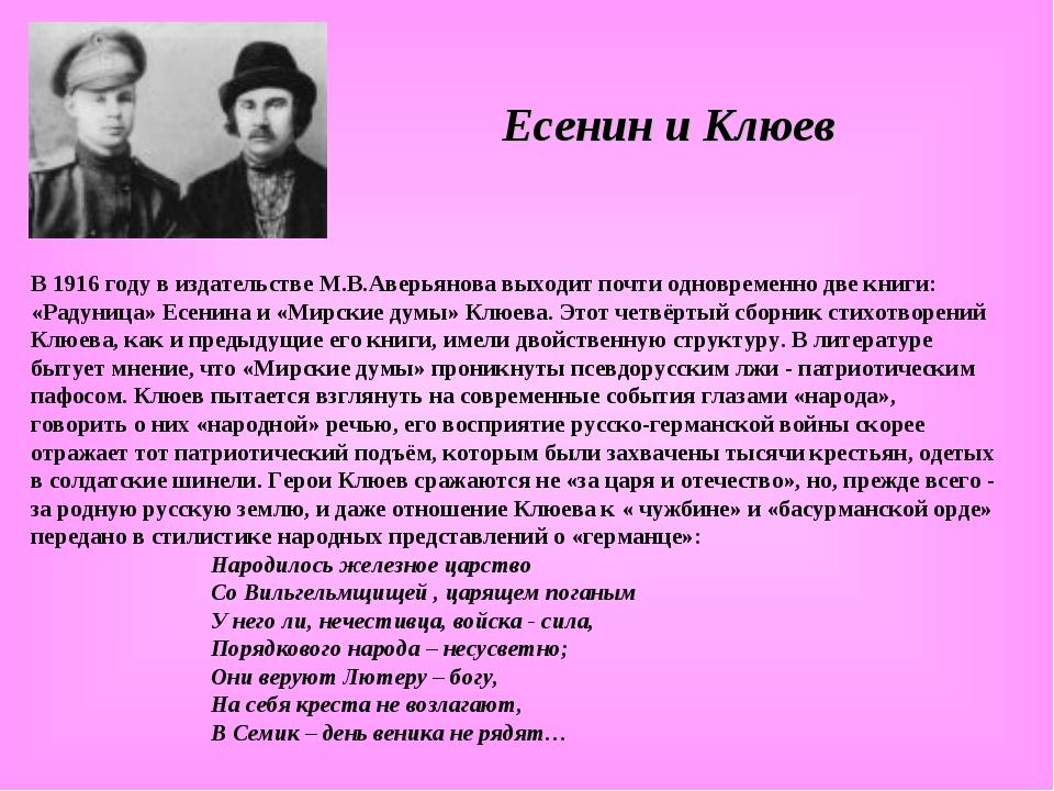 Есенин и Клюев В 1916 году в издательстве М.В.Аверьянова выходит почти однов...