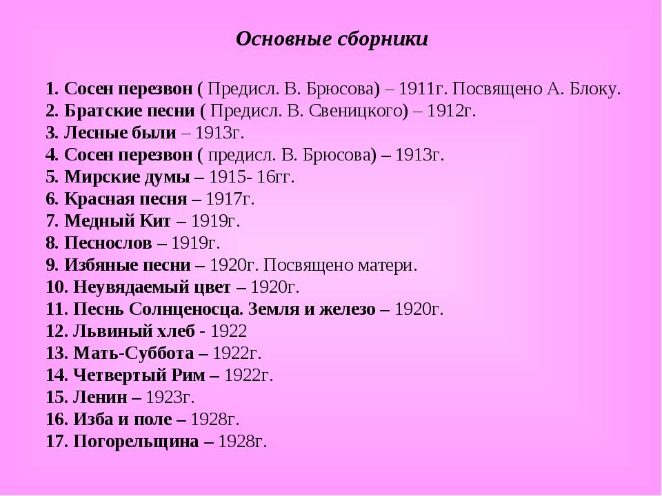 Основные сборники 1. Сосен перезвон ( Предисл. В. Брюсова) – 1911г. Посвящен...