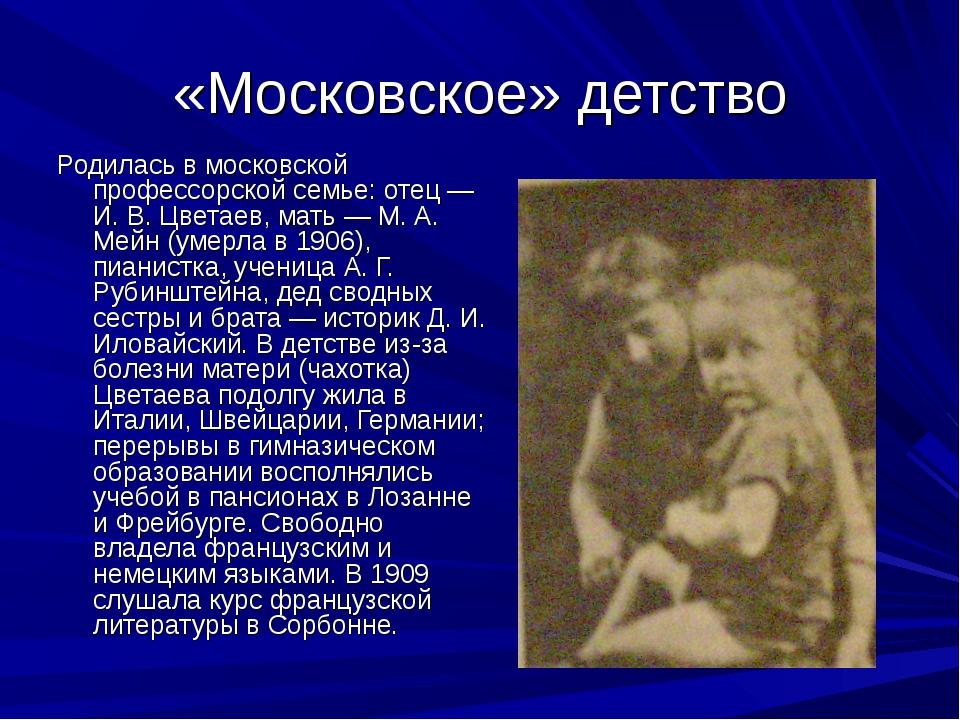 «Московское» детство Родилась в московской профессорской семье: отец — И. В....