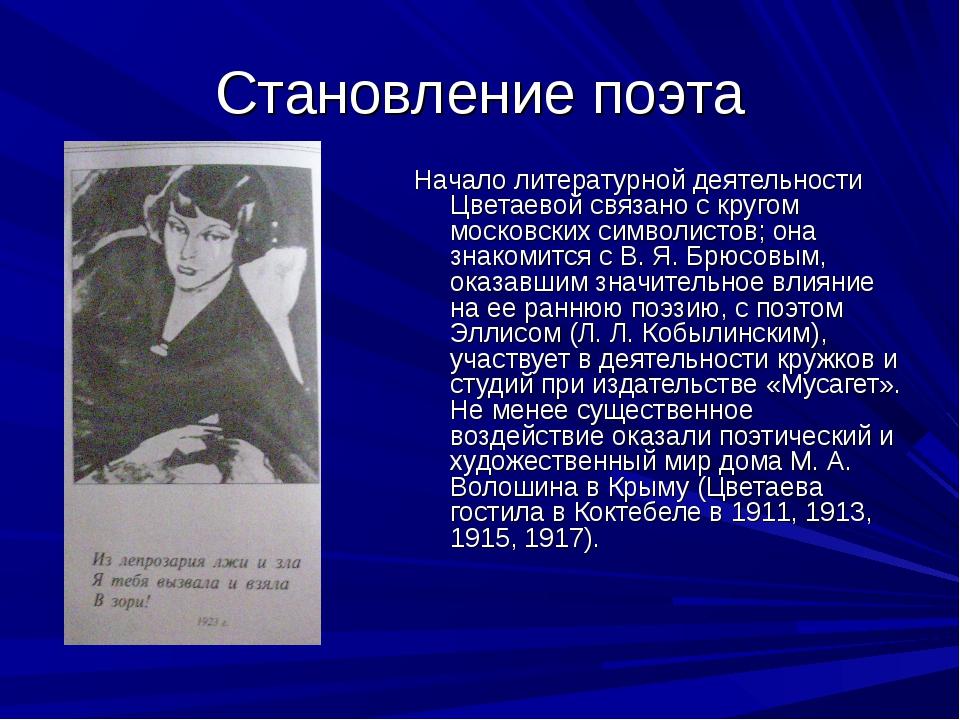 Становление поэта Начало литературной деятельности Цветаевой связано с кругом...
