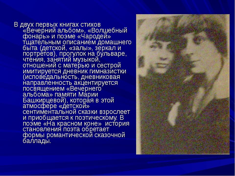 В двух первых книгах стихов «Вечерний альбом», «Волшебный фонарь» и поэме «Ч...