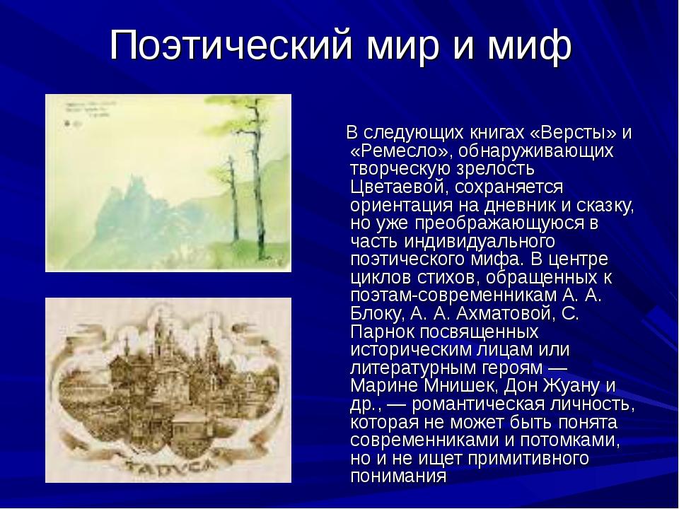 Поэтический мир и миф В следующих книгах «Версты» и «Ремесло», обнаруживающих...