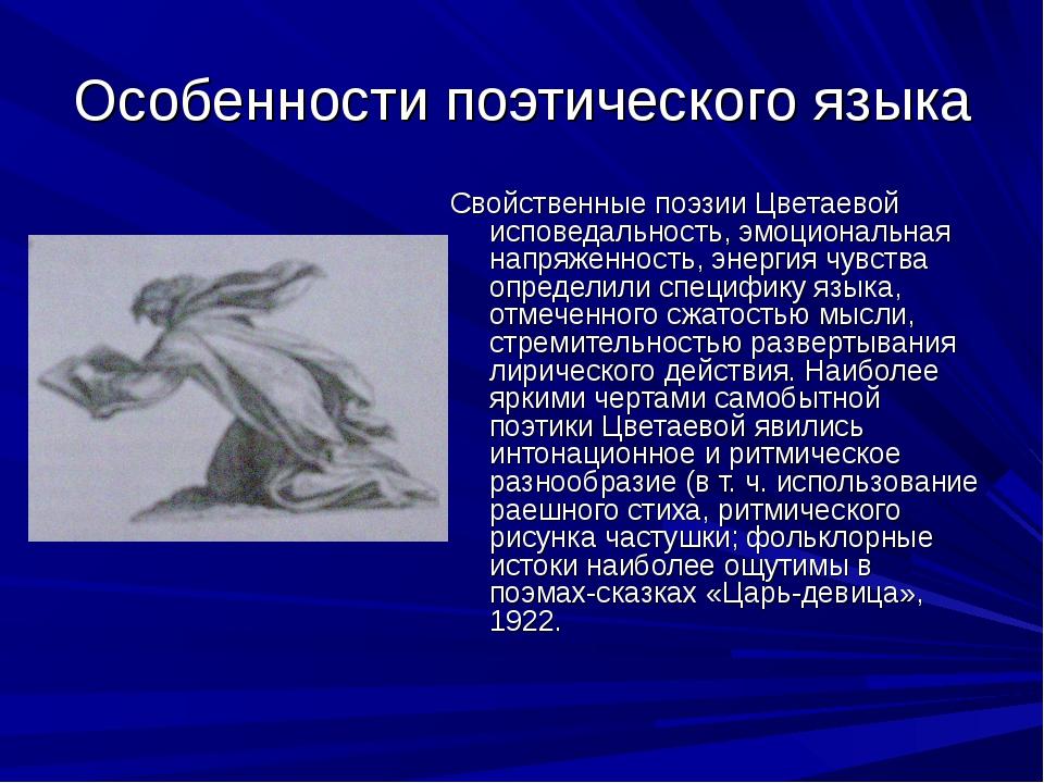 Особенности поэтического языка Свойственные поэзии Цветаевой исповедальность,...
