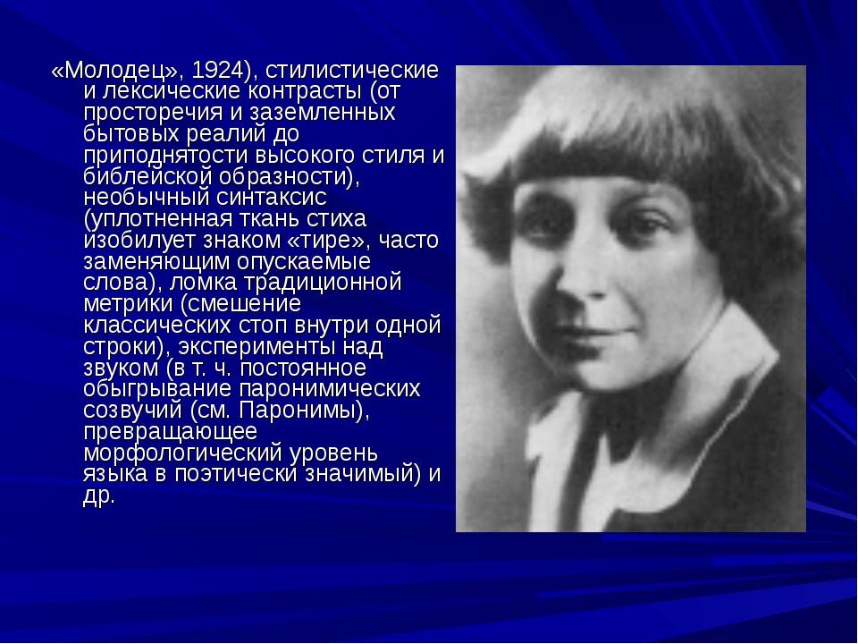 «Молодец», 1924), стилистические и лексические контрасты (от просторечия и за...