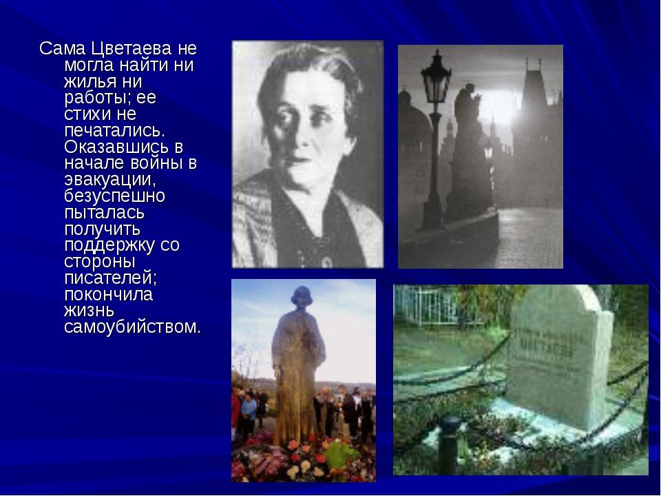 Сама Цветаева не могла найти ни жилья ни работы; ее стихи не печатались. Оказ...