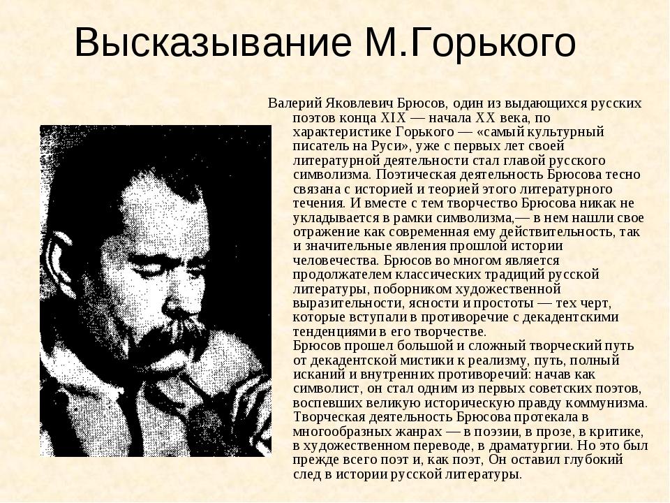 Высказывание М.Горького Валерий Яковлевич Брюсов, один из выдающихся русских...