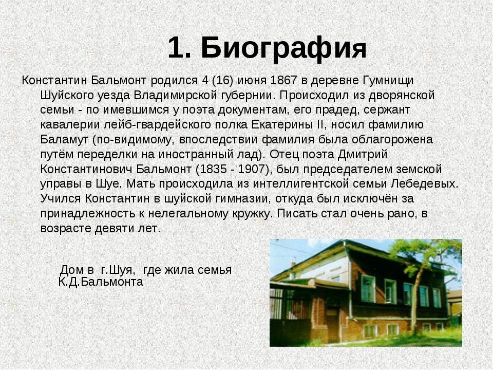 1. Биография Константин Бальмонт родился 4 (16) июня 1867 в деревне Гумнищи...