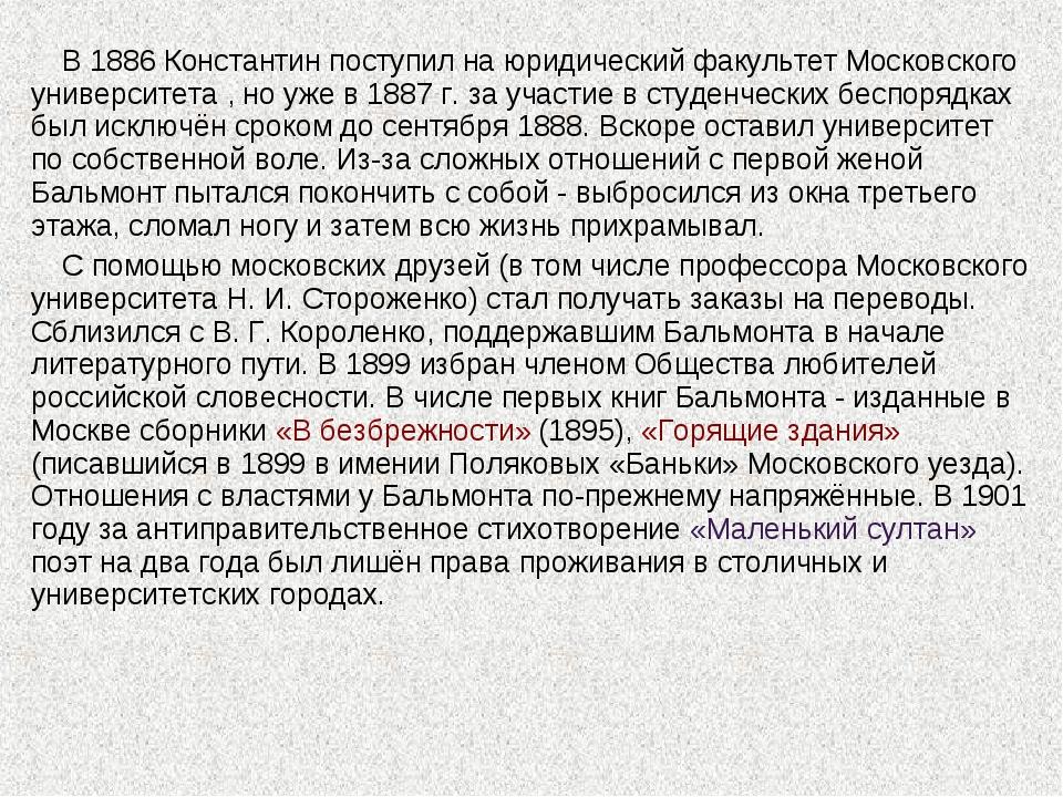 В 1886 Константин поступил на юридический факультет Московского университета...