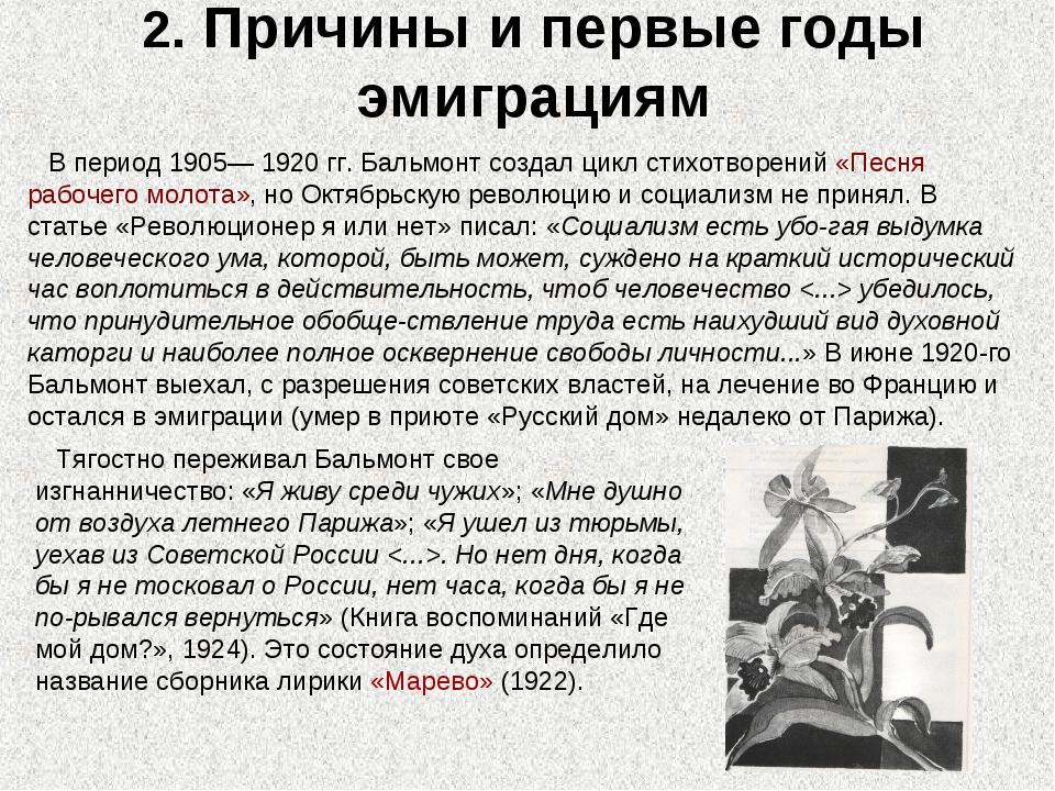 2. Причины и первые годы эмиграциям В период 1905— 1920 гг. Бальмонт создал ц...