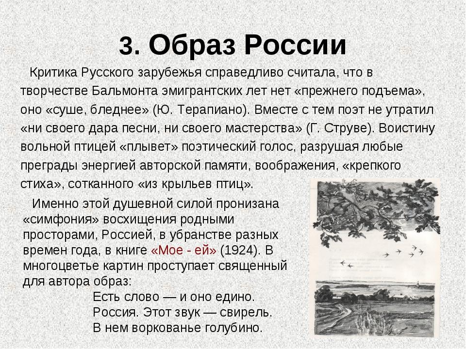 3. Образ России Критика Русского зарубежья справедливо считала, что в творчес...