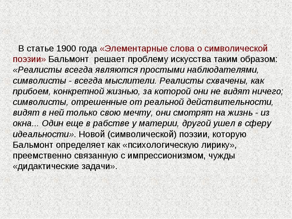 В статье 1900 года «Элементарные слова о символической поэзии» Бальмонт решае...