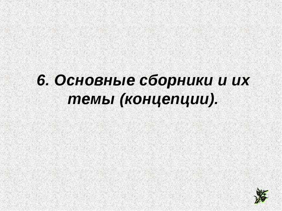 6. Основные сборники и их темы (концепции).