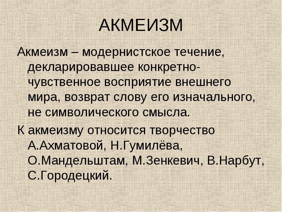 АКМЕИЗМ Акмеизм – модернистское течение, декларировавшее конкретно-чувственно...
