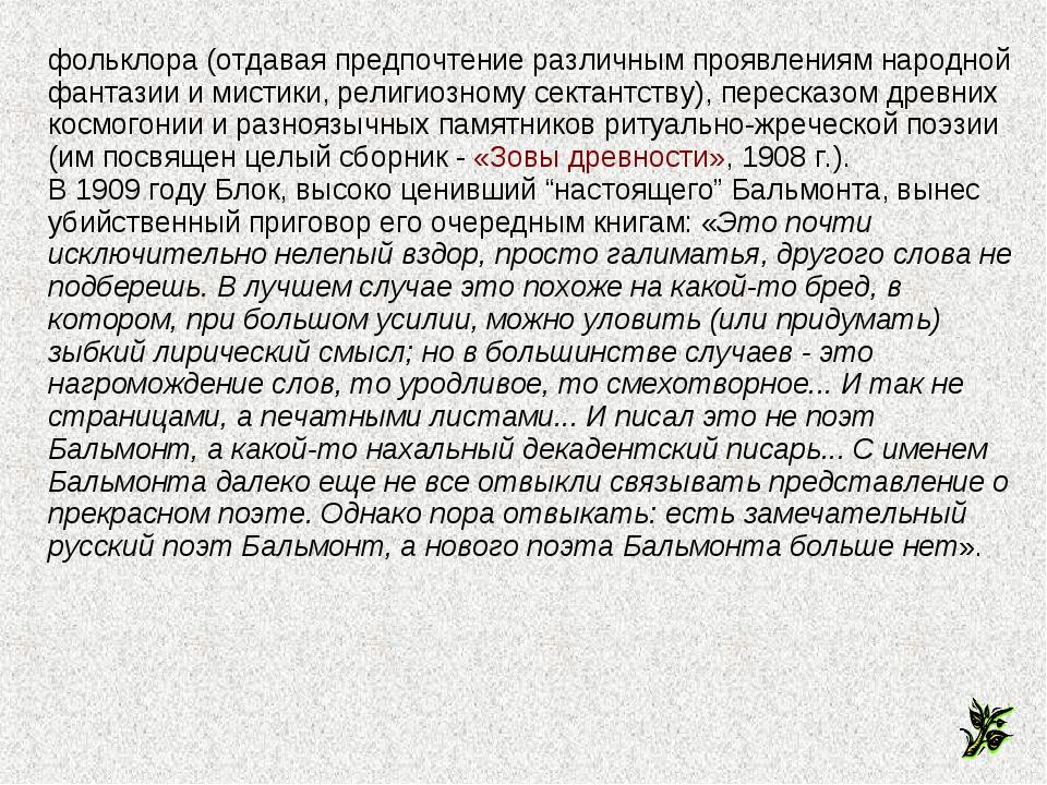 фольклора (отдавая предпочтение различным проявлениям народной фантазии и мис...