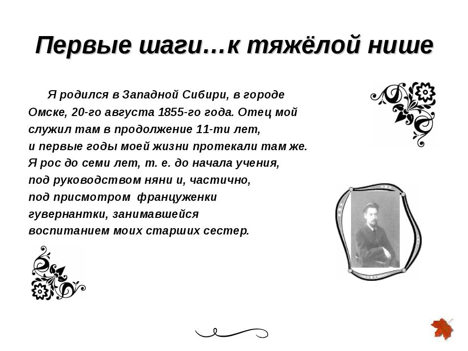 Первые шаги…к тяжёлой нише Я родился в Западной Сибири, в городе Омске, 20-го...