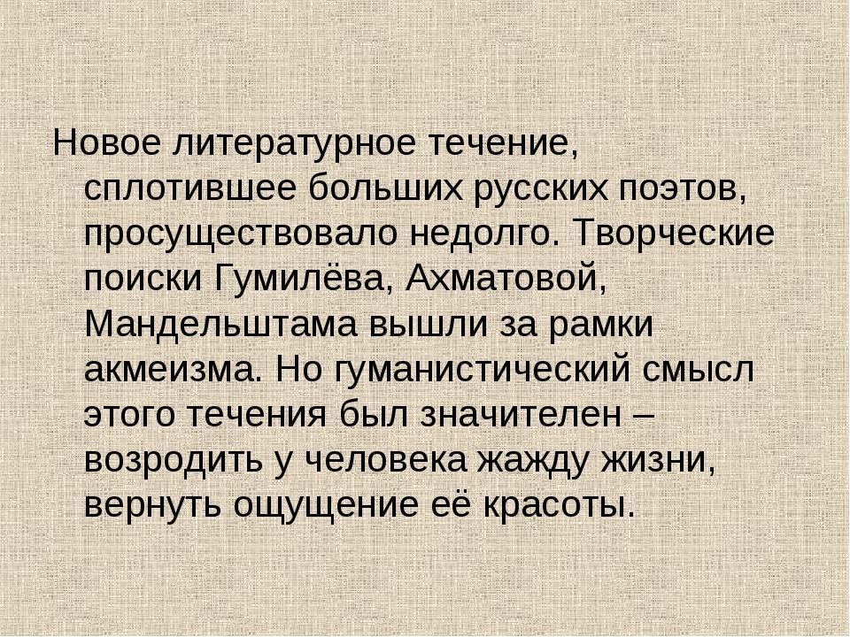 Новое литературное течение, сплотившее больших русских поэтов, просуществовал...
