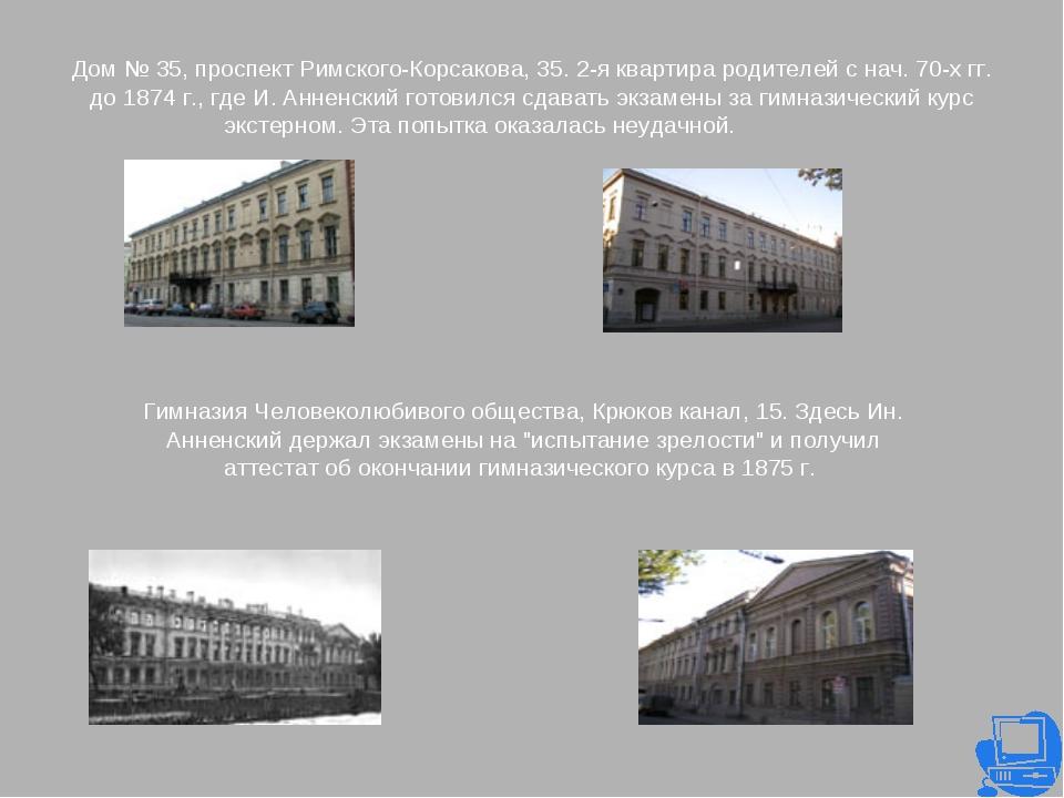 Дом № 35, проспект Римского-Корсакова, 35. 2-я квартира родителей с нач. 70-х...