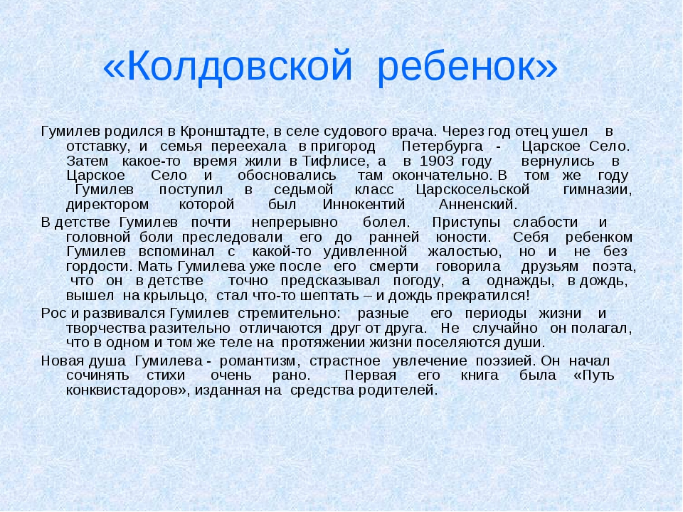 «Колдовской ребенок» Гумилев родился в Кронштадте, в селе судового врача. Чер...