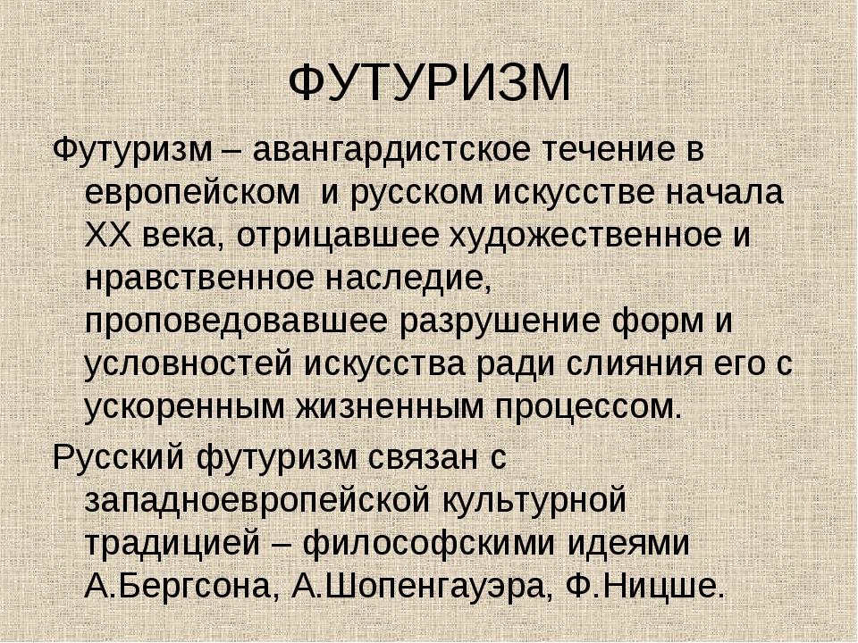 ФУТУРИЗМ Футуризм – авангардистское течение в европейском и русском искусстве...