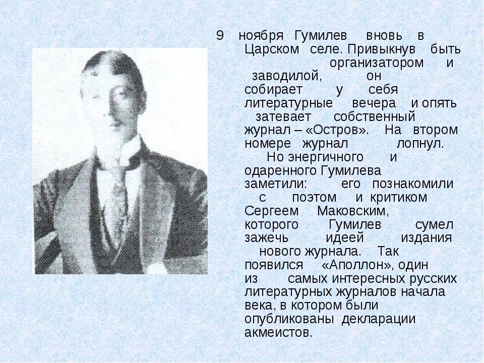 9 ноября Гумилев вновь в Царском селе. Привыкнув быть организатором и заводил...