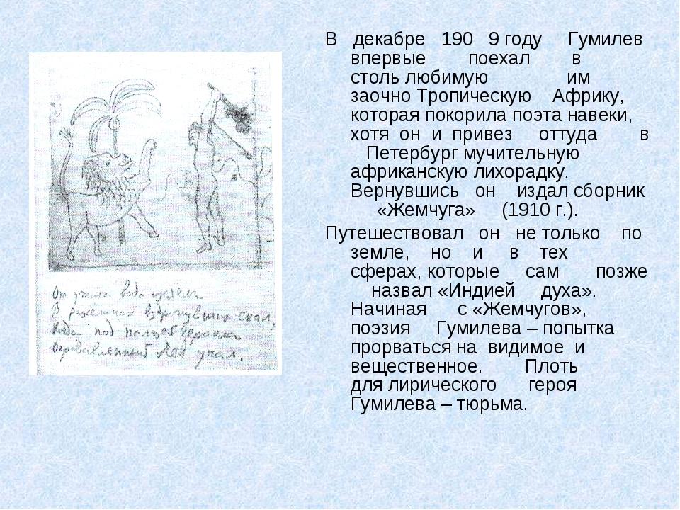 В декабре 190 9 году Гумилев впервые поехал в столь любимую им заочно Тропиче...