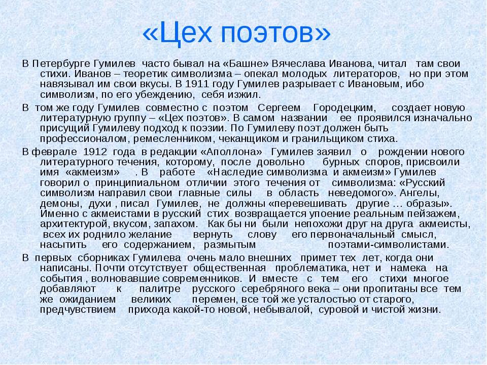 «Цех поэтов» В Петербурге Гумилев часто бывал на «Башне» Вячеслава Иванова, ч...