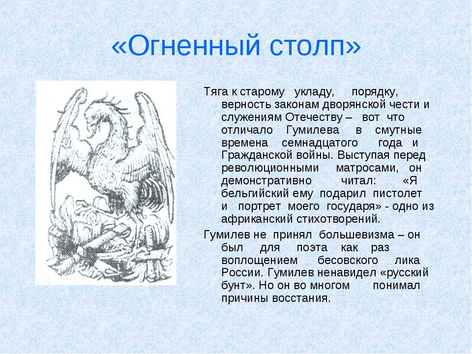 «Огненный столп» Тяга к старому укладу, порядку, верность законам дворянской...